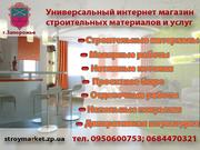 Металлочерепица и все для отделки крыш и фасадов в Запорожье