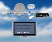 Спутниковое оборудование и аксессуары для установки спутниковых антенн