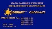 Эмаль ХВ-1100* (эмаль ХВ-1100) ГОСТ 10144-89/эмаль КО-198= Назначение: