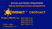 Изготовим эмаль ЭП140] проdажа эмали ЭП-140} эмаль УР-7101+ Органосили