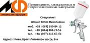 Эмаль Термокол КО-868* (защита металлических покрытий) Термокол КО-868