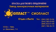 ХВ-518 ХВ-518 ХВ 518^ ЭМАЛЬ ХВ-518 /А-ТУ 6-10-966-75^ ЭМАЛЬ ХВ-518,  КР