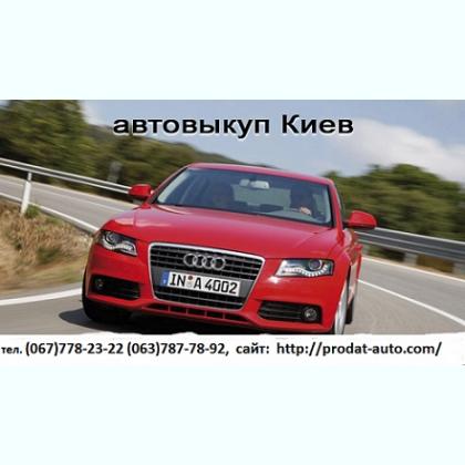 Автовыкуп в Украине