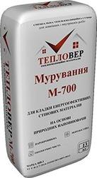Кладочный раствор   Тепловер Кладка  М700