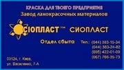 КО84-ЭМАЛЬ КО-84**ЭМАЛЬ КО84 ЭМАЛ_Ь КО84/ Фосфатирующий грунт марки Ан