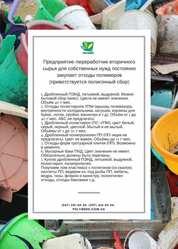 Дорого купим отходы со свалок: ПС,  ПП,  ПНД,  игрушки,  бочки,  др.