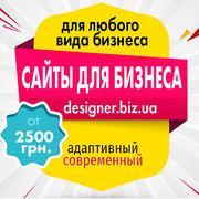 Заказать сайт под ключ от 2500 грн. за 10 дней