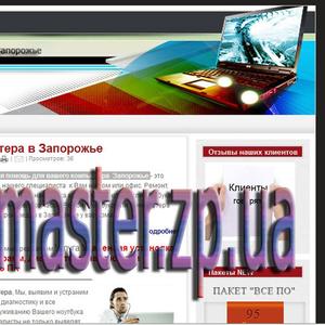 Pc-Master Ремонт компьютера в Запорожье