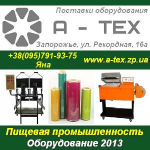 Пищевая промышленность. Оборудование 2013