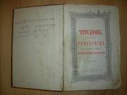 книги типографии киево-печерской лавры