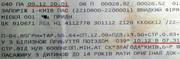 Билет Запорожье-Киев 09.12.2012 за 85 грн.