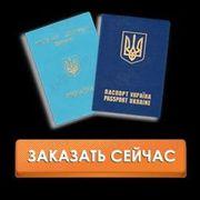 Срочное оформление загранпаспорта в Киеве.