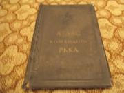 Атлас Командира РККА  М о с к в а ,  1938 г.