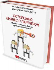 Книга для владельцев бизнеса: «Осторожно! Бизнес с партнером».