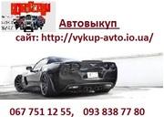 Автовыкуп по Киеву и области