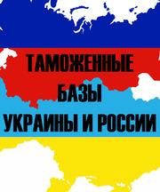 Таможенные базы Украины (экспорт и импорт) 2016