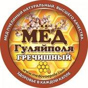 Мёд с собственной пасеки. ОПТ и розница
